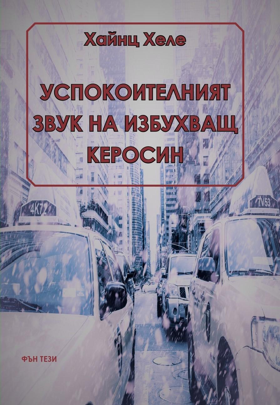 Корица helle frontpage